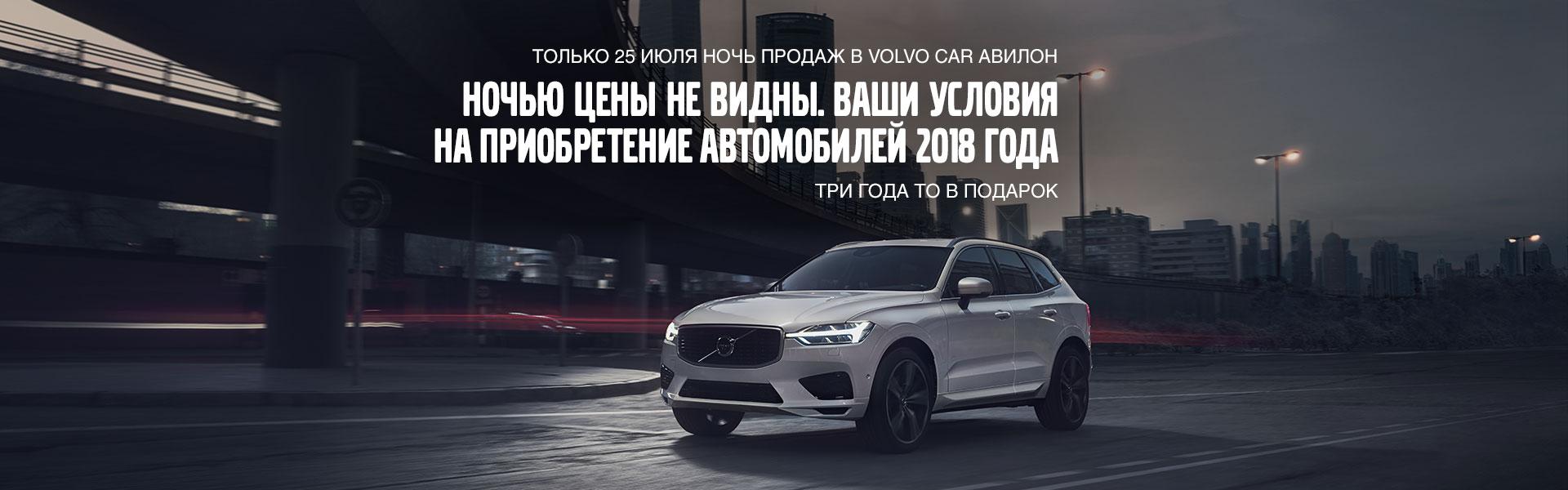 848a4c42d35e9 Volvo   АВИЛОН – официальный дилер Вольво в Москве: купить Volvo 2018-2019